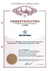 Certificate of Trademark «Buran» Registration
